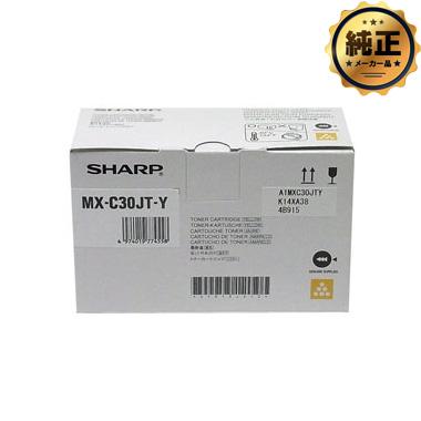 SHARP MX-C30JT-Y(イエロー) トナーカートリッジ 純正