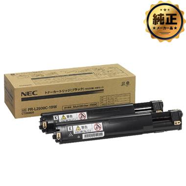 NEC PR-L2900C-19W トナーカートリッジ 6.5K(ブラック)2本セット 純正