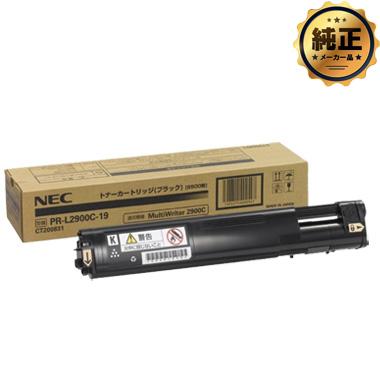 NEC PR-L2900C-19 トナーカートリッジ 6.5K(ブラック)純正