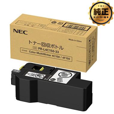 NEC PR-L4C150-33 トナー回収ボトル 純正