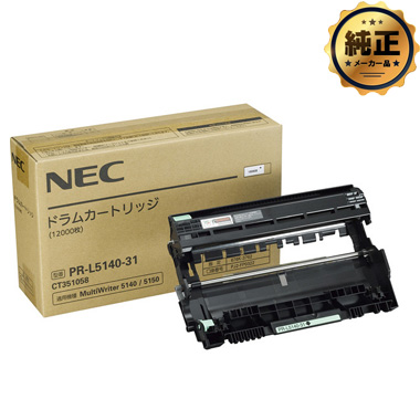 NEC PR-L5140-31 ドラムカートリッジ 純正