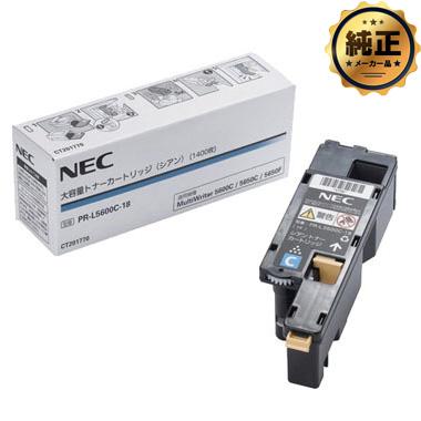 NEC PR-L5600C-13 トナーカートリッジ(シアン)純正