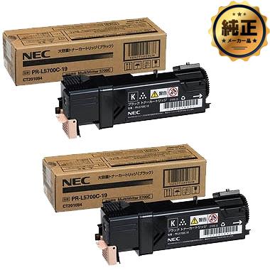 NEC 大容量トナーカートリッジ(ブラック) PR-L5700C-19 純正 <2個入>