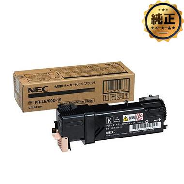 NEC 大容量トナーカートリッジ(ブラック) PR-L5700C-19 純正