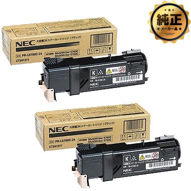 NEC 大容量3Kトナーカートリッジ(ブラック) PR-L5700C-24 純正 <2個入>