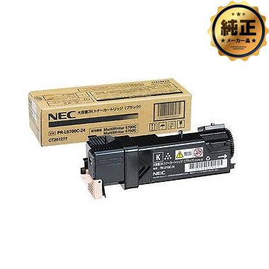 NEC 大容量3Kトナーカートリッジ(ブラック) PR-L5700C-24 純正