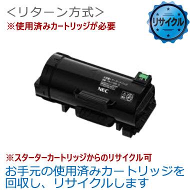 トナーカートリッジ PR-L7200-12 リサイクル<リターン>