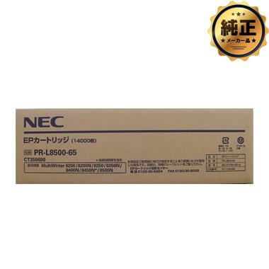 【お問い合わせください】NEC EPカートリッジ PR-L8500-65 純正