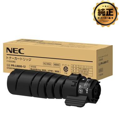 NEC トナーカートリッジ PR-L8600-12 純正