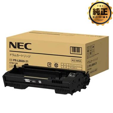 【現金特価】NEC ドラムカートリッジ PR-L8600-31 純正