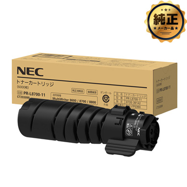 NEC トナーカートリッジ PR-L8700-11 純正