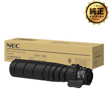 NEC トナーカートリッジ PR-L8700-12 純正