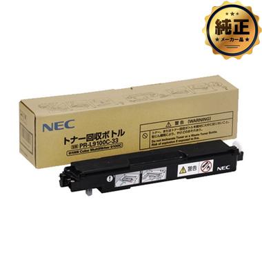 NEC PR-L9100C-33 トナー回収ボトル 純正