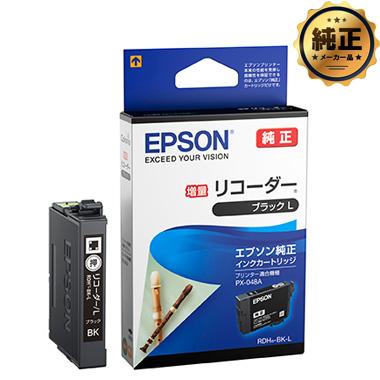 EPSON インクカートリッジ RDH-BKL ブラック増量 純正