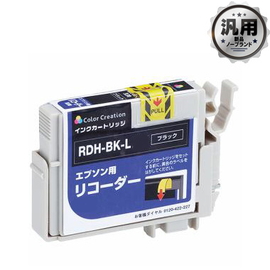 インクカートリッジ RDH-BKL ブラック増量 汎用品(新品・ノーブランド)