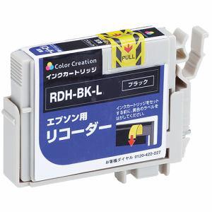 インクカートリッジ RDH-BKL ブラック増量 汎用品