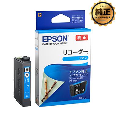 EPSON インクカートリッジ RDH-C シアン 純正
