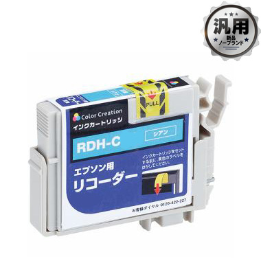 インクカートリッジ RDH-C シアン 汎用品(新品・ノーブランド)