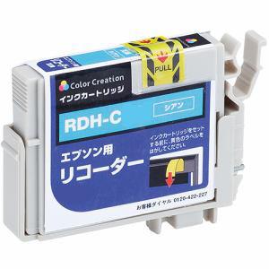 インクカートリッジ RDH-C シアン 汎用品