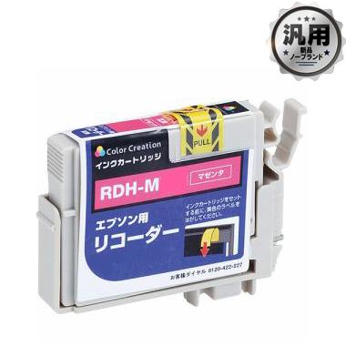 インクカートリッジ RDH-M マゼンタ 汎用品(新品・ノーブランド)