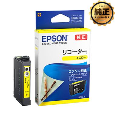 EPSON インクカートリッジ RDH-Y イエロー 純正