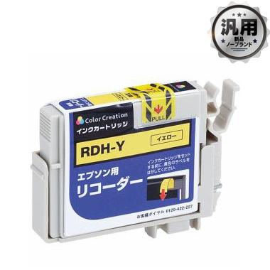 インクカートリッジ RDH-Y イエロー 汎用品(新品・ノーブランド)