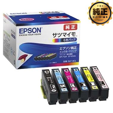 【取寄せ】EPSON インクカートリッジ サツマイモ SAT-6CL 6色パック 純正