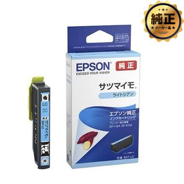 【取寄せ】EPSON インクカートリッジ サツマイモ SAT-LC ライトシアン 純正