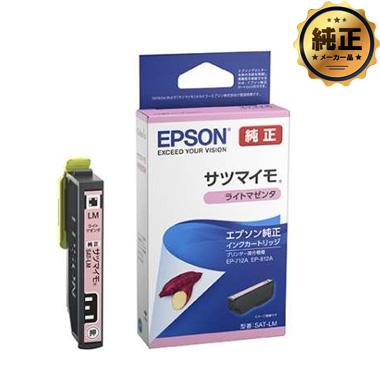 【取寄せ】EPSON インクカートリッジ サツマイモ SAT-LM ライトマゼンタ 純正