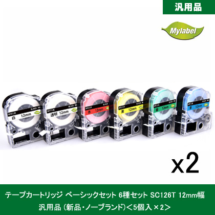 SC126T×2パック