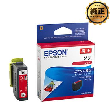 【取寄せ】EPSON インクカートリッジ ソリ SOR-R レッド 純正