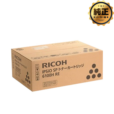 RICOH IPSiO SP トナーカートリッジ 6100H RE 純正 リサイクル