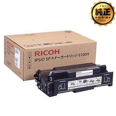 RICOH IPSiO SP トナーカートリッジ 6100H 純正