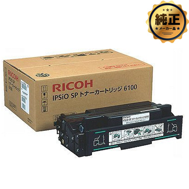 RICOH IPSiO SP トナーカートリッジ 6100 純正