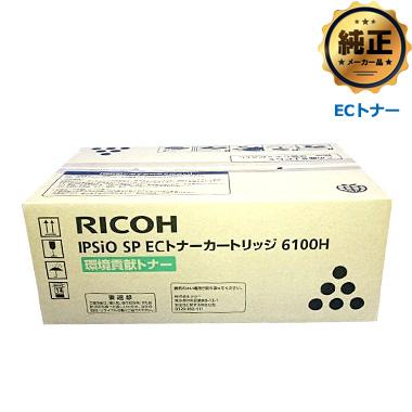 RICOH IPSiO SP ECトナーカートリッジ 6100H 純正