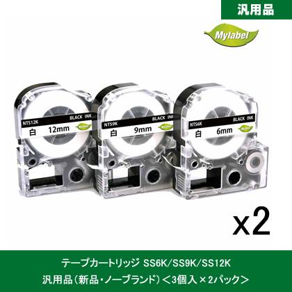 SS6K9K12K 3個入×2セット