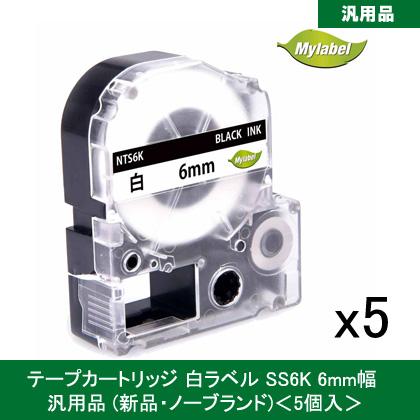 SS6K_5個入