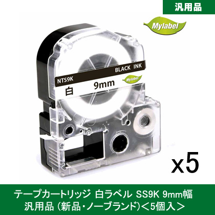 SS9K_5個入