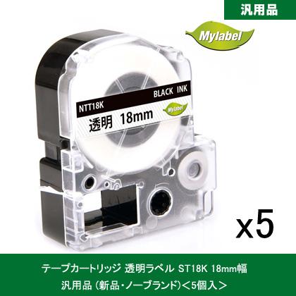 テープカートリッジ 透明ラベル ST18K 18mm幅 汎用品(新品・ノーブランド)<5個入>