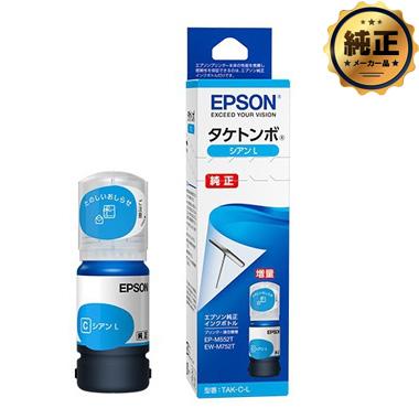 【取寄せ】EPSON インクボトル タケトンボ シアン L(増量)TAK-C-L 純正