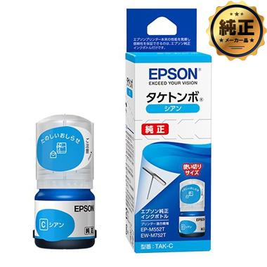 【取寄せ】EPSON インクボトル タケトンボ シアン TAK-C 純正