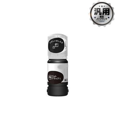 インクボトル タケトンボ フォトブラック L(増量)TAK-PB-L 汎用品(新品・ノーブランド)