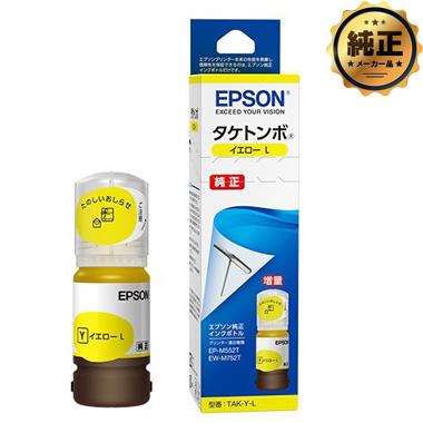 EPSON インクボトル タケトンボ イエロー L(増量)TAK-Y-L 純正