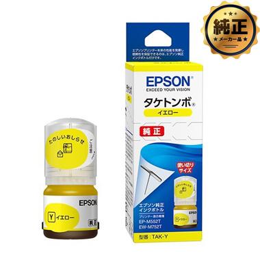 【取寄せ】EPSON インクボトル タケトンボ イエロー TAK-Y 純正