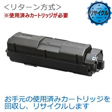 TK-1171 トナー リサイクル<リターン方式>