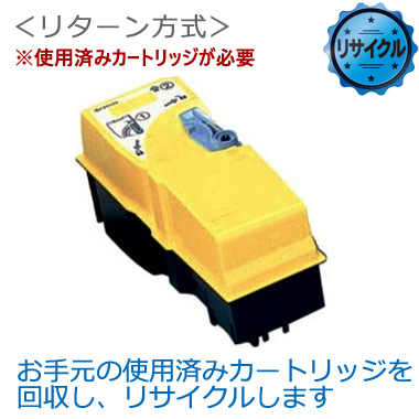 TK-826Y トナー(イエロー)リサイクル<リターン方式>