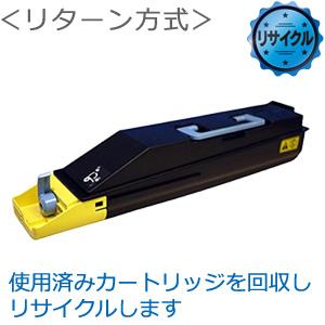 TK-881Y トナー(イエロー) リサイクル<リターン方式>