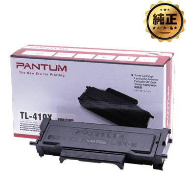 PANTUM トナーカートリッジ TL-410X 純正