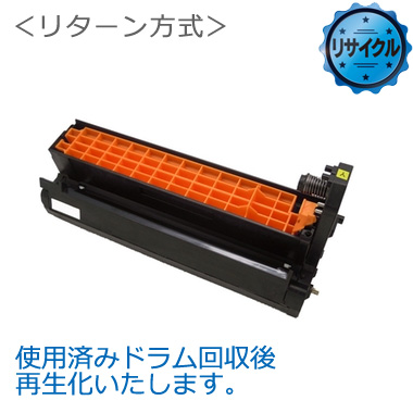 【販売終了】V15-DSY イエロー・ドラムセット リサイクル<リターン方式>
