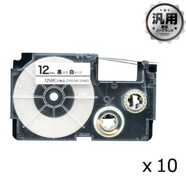 ネームランド テープカートリッジ XR-12WE対応 12mm/白テープ/黒文字 汎用品(新品・ノーブランド)<10個入>